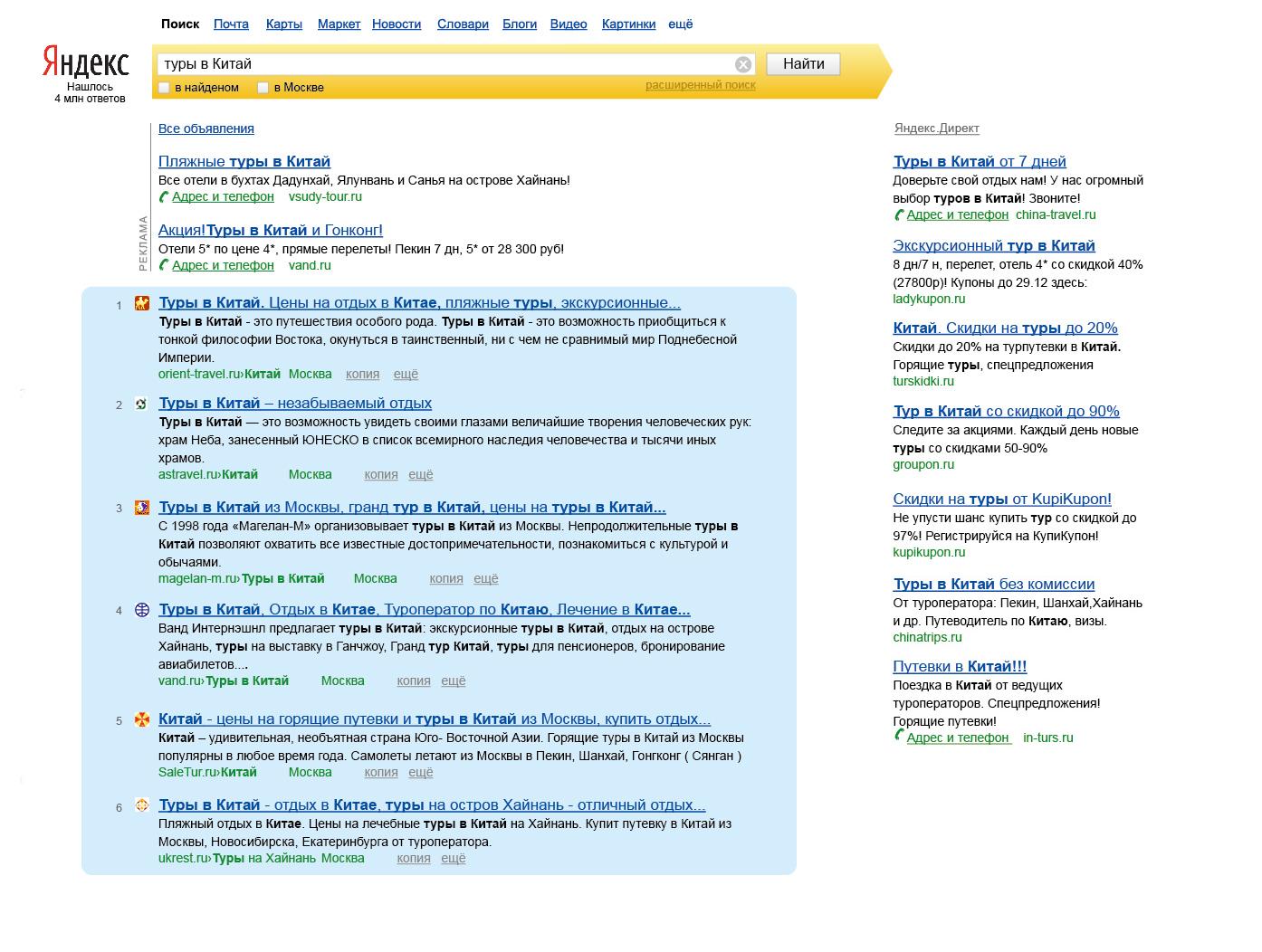 Seo-продвижение сайта что это размещение своих статей по псих