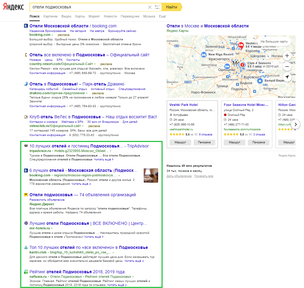 Поисковая оптимизация сайта реклама скачать директ яндекс