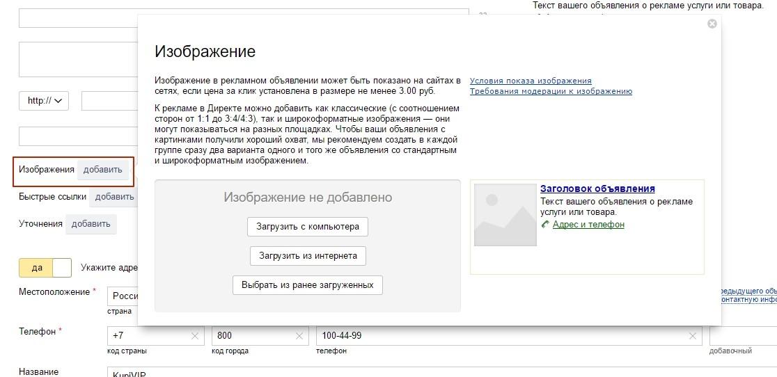 69b0e937eab Как создать интернет-магазин  контекстная реклама в Директе и РСЯ