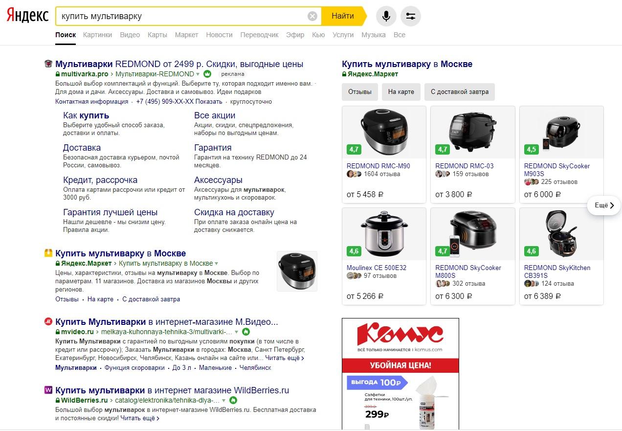 Продвижение сайтов это что как сделать сайт молдова